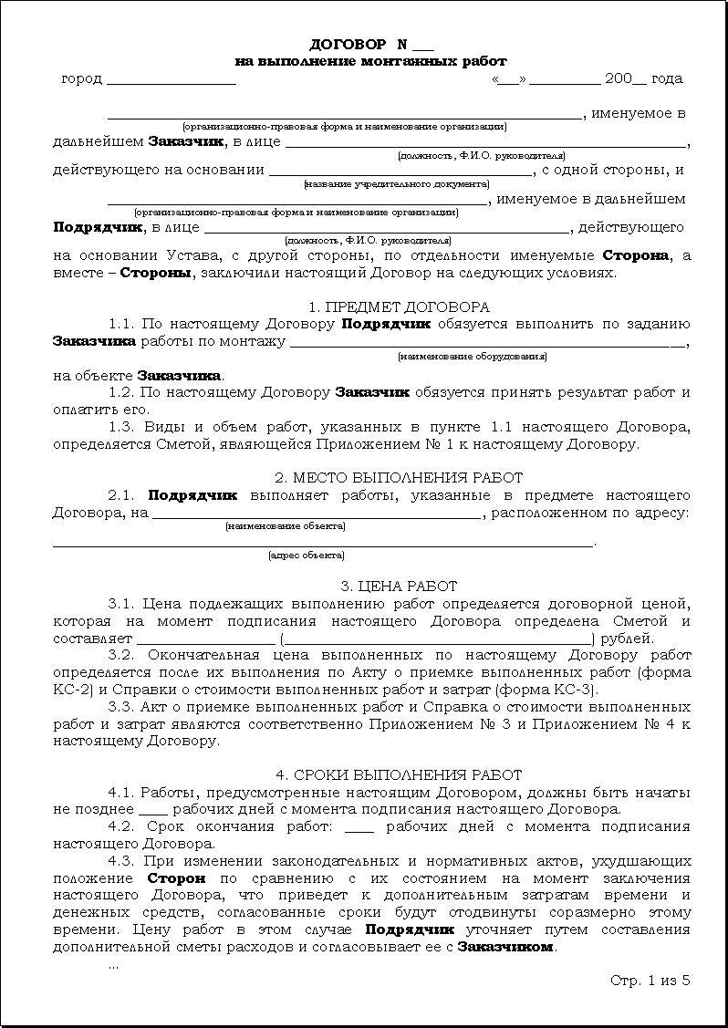 Образец договор на монтаж натяжного потолка с рассрочкой - d.
